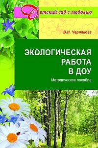 цены Чернякова В. Экологическая работа в ДОУ ISBN: 9785994900345