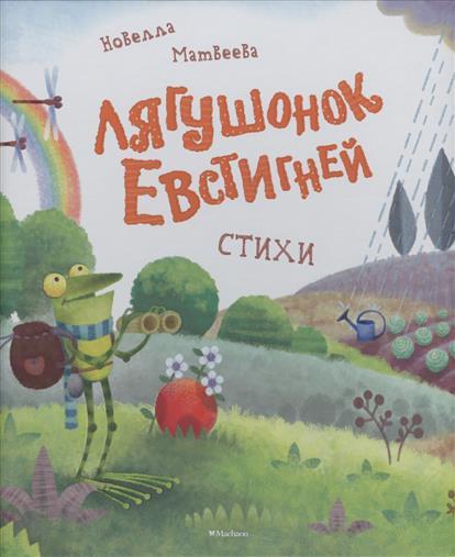 Матвеева Н. Лягушонок Евстигней. Стихи