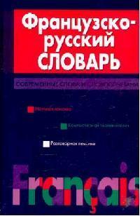 Скакун В. Французско-русский словарь