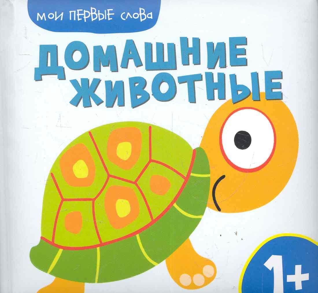 Корчемкина Т. (худ.) Домашние животные ISBN: 9785919820079