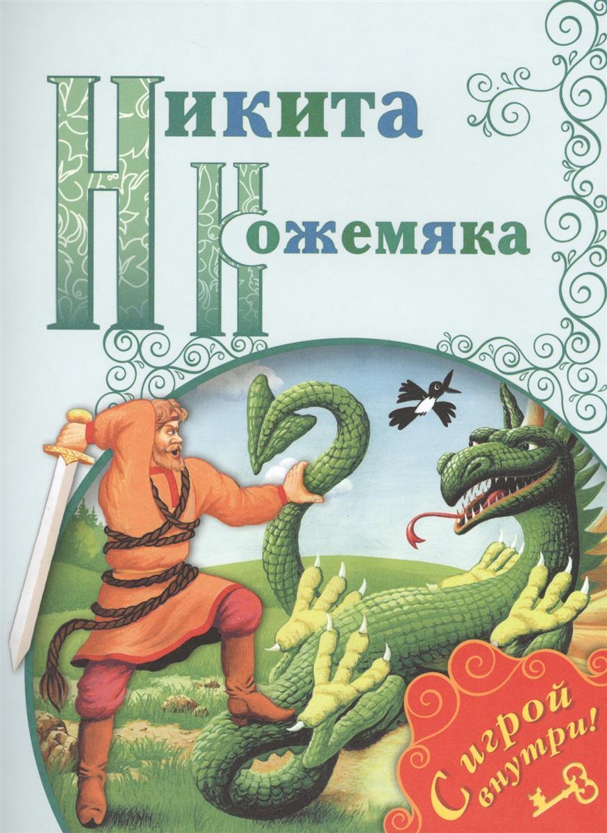 Ушинский К. (обраб.) Никита Кожемяка ушинский к обраб петушок и бобовое зернышко