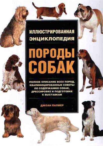 Породы собак Илл. энц.