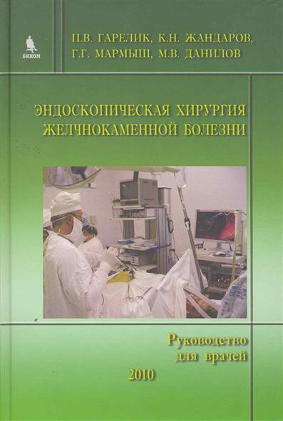 Эндоскопическая хирургия желчнокаменной болезни