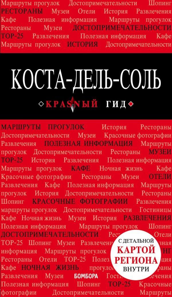 Ярославская П. Коста-дель-Соль. Путеводитель с детальной картой региона внутри
