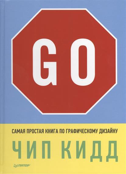 Книга Go! Самая простая книга по графическому дизайну. Кидд Ч.