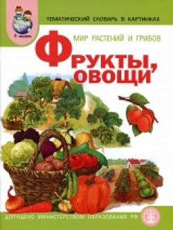 Васильева М. Мир растений Фрукты овощи