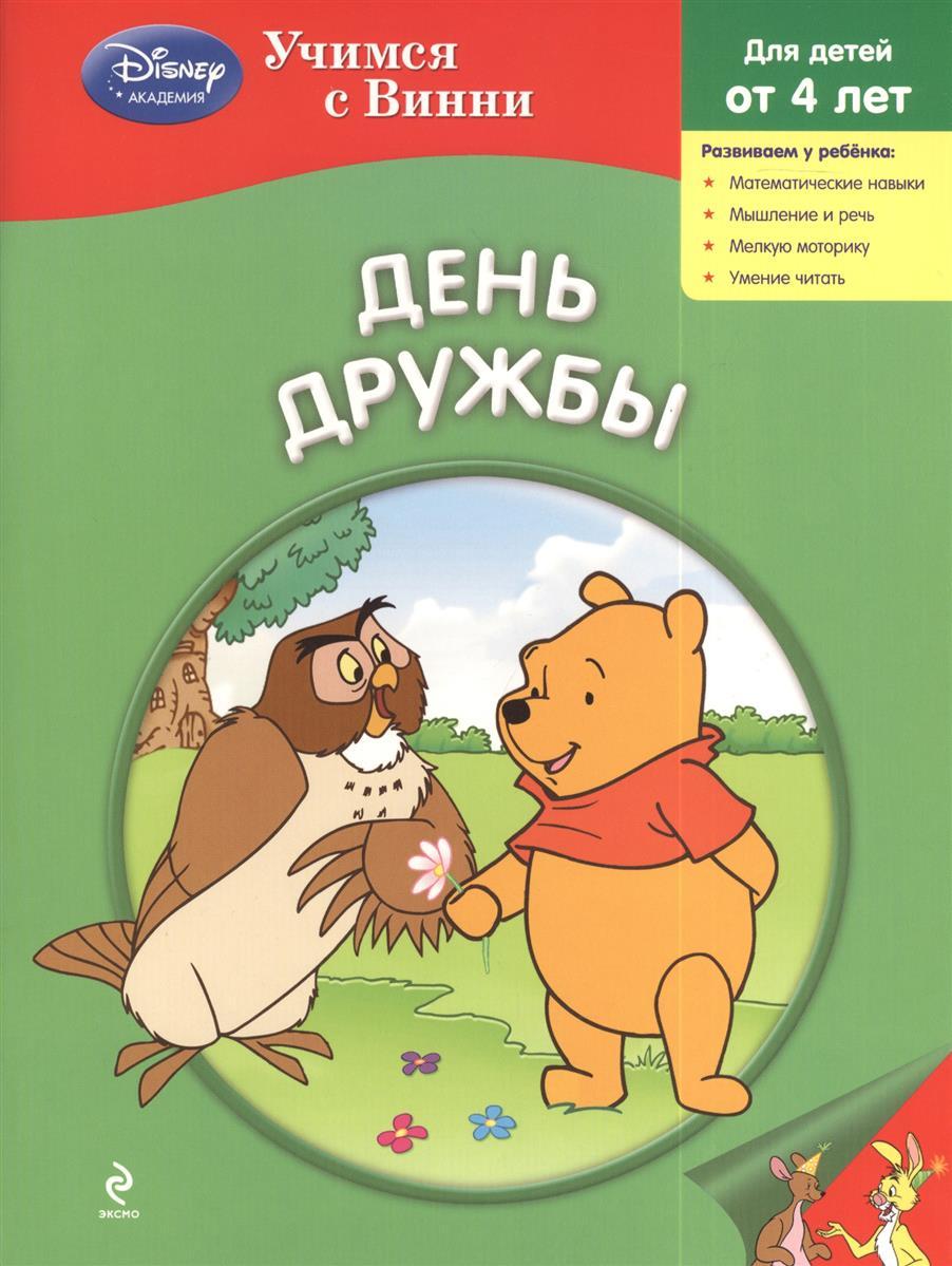 Жилинская А. (ред.) День дружбы жилинская а ред азбука