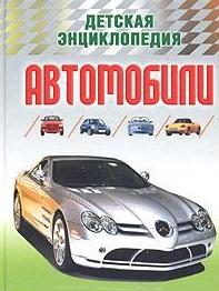 ЯПМ Автомобили автомобили