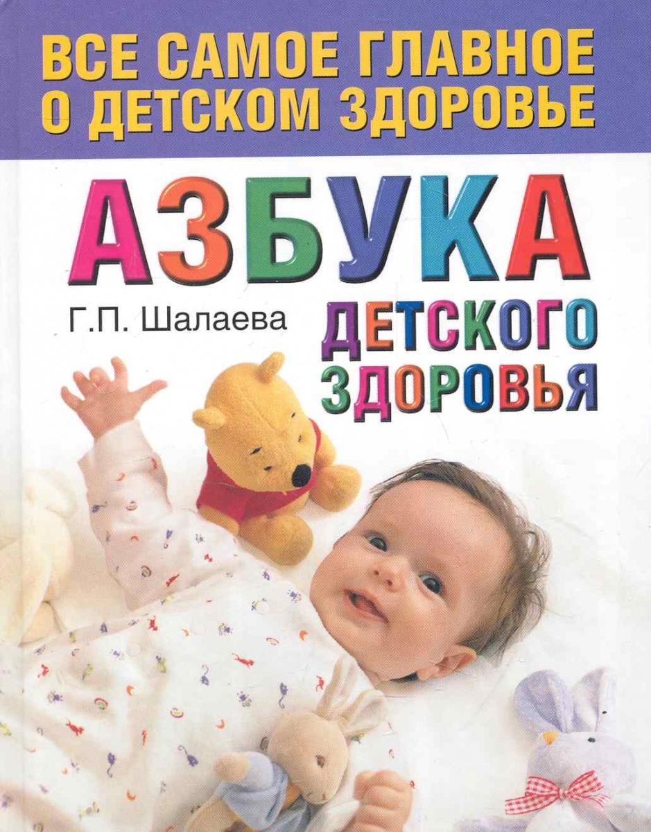 Шалаева Г. Азбука детского здоровья г п шалаева азбука