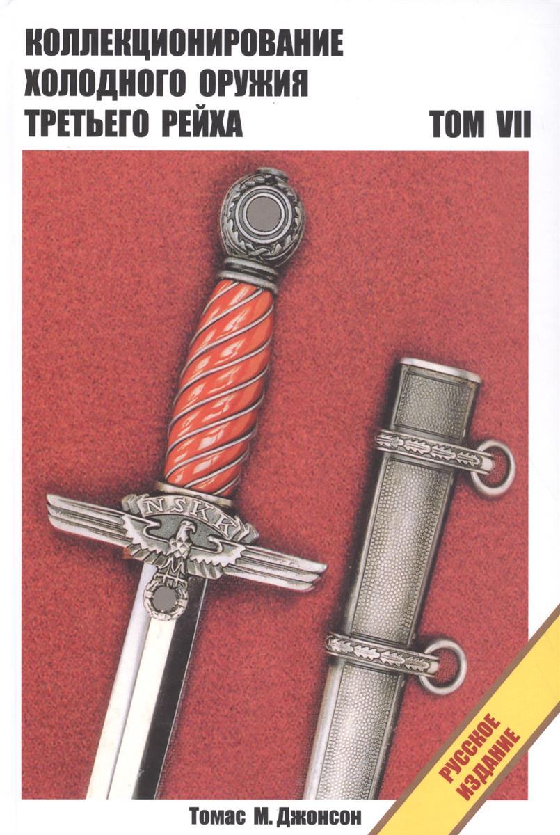 Джонсон Т. Холодное оружие Третьего Рейха. Справочник в 8-т. Т. VII