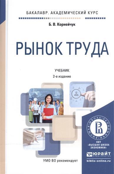 Рынок труда. Учебник для академического бакалавриата