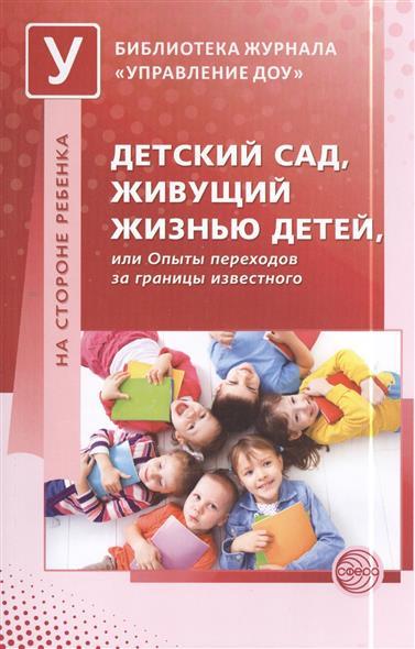 Детский сад, живущий жизнью детей, или Опыты переходов за границы известного