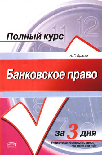 Банковское право Курс лекции