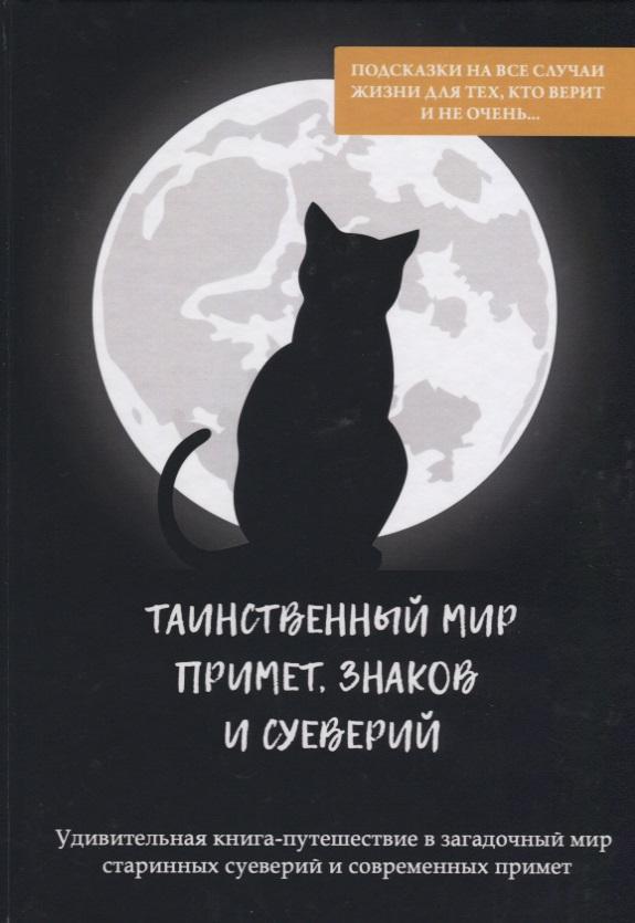 Соколова А. (сост.) Таинственный мир примет, знаков и суеверий