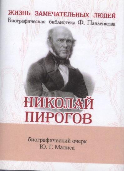 Николай Пирогов. Его жизнь, научная и общественная деятельность. Биографический очерк (миниатюрное издание)