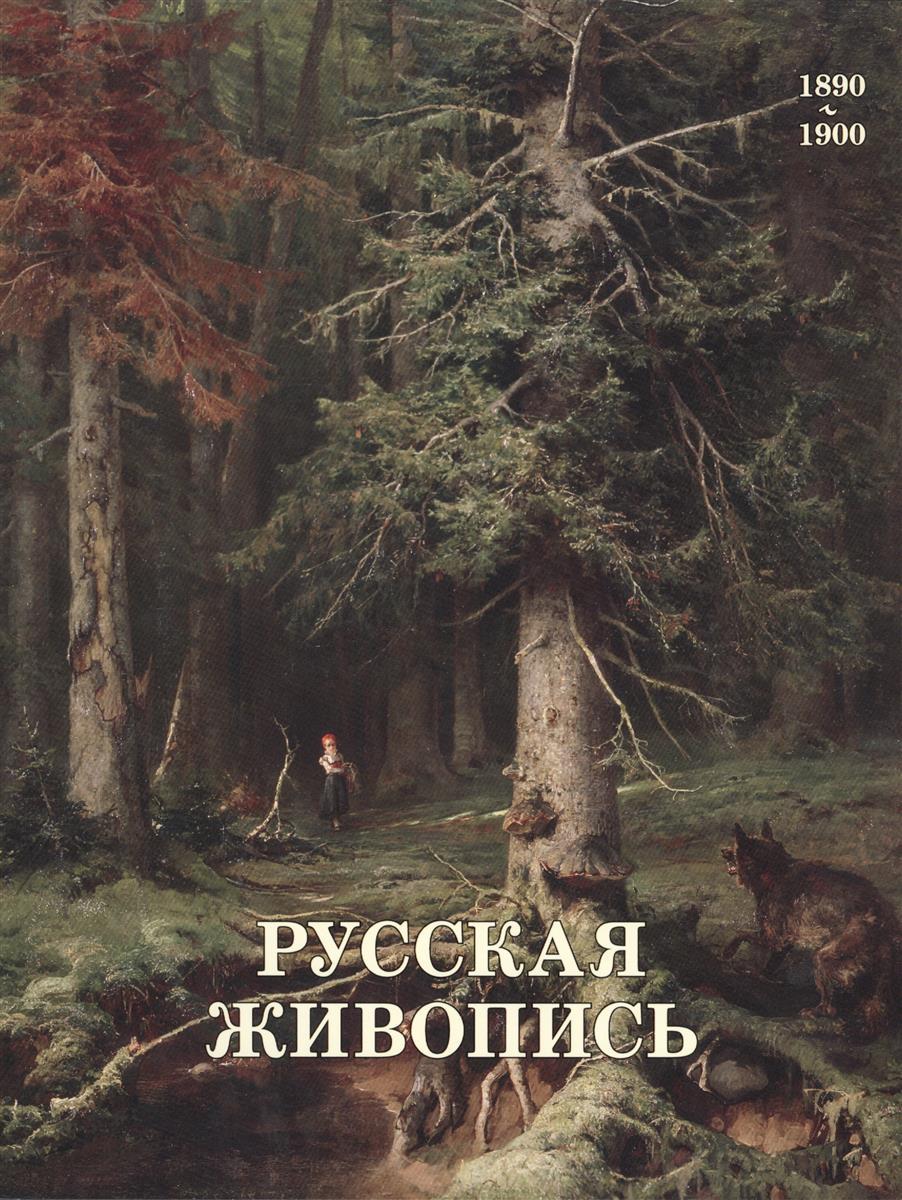 Майорова Н., Скоков Г. Русская живопись. 1890-1900 ISBN: 9785779344371 цена 2017