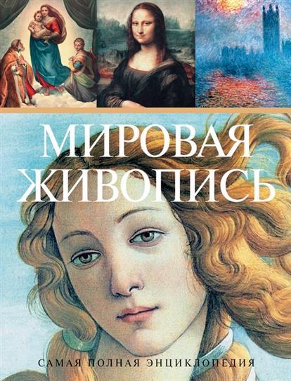 Мировая живопись. Самая полная энциклопедия