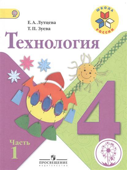 Лутцева Е., Зуева Т. Технология. 4 класс. В 2-х частях. Часть 1. Учебник