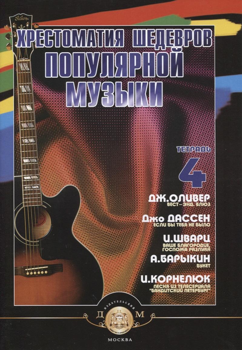 Хрестоматия шедевров поп. музыки для гитары Тетрадь 4