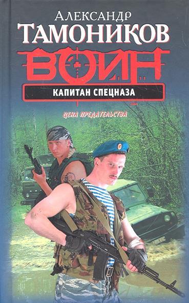Тамоников А. Капитан спецназа щупов а мы из спецназа двойная игра