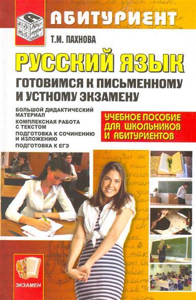 Готовимся к письм. и устному экзамену по рус. яз.
