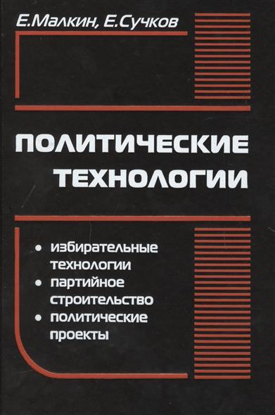 Малкин Е., Сучков Е. Политические технологии е фрейберг бойё