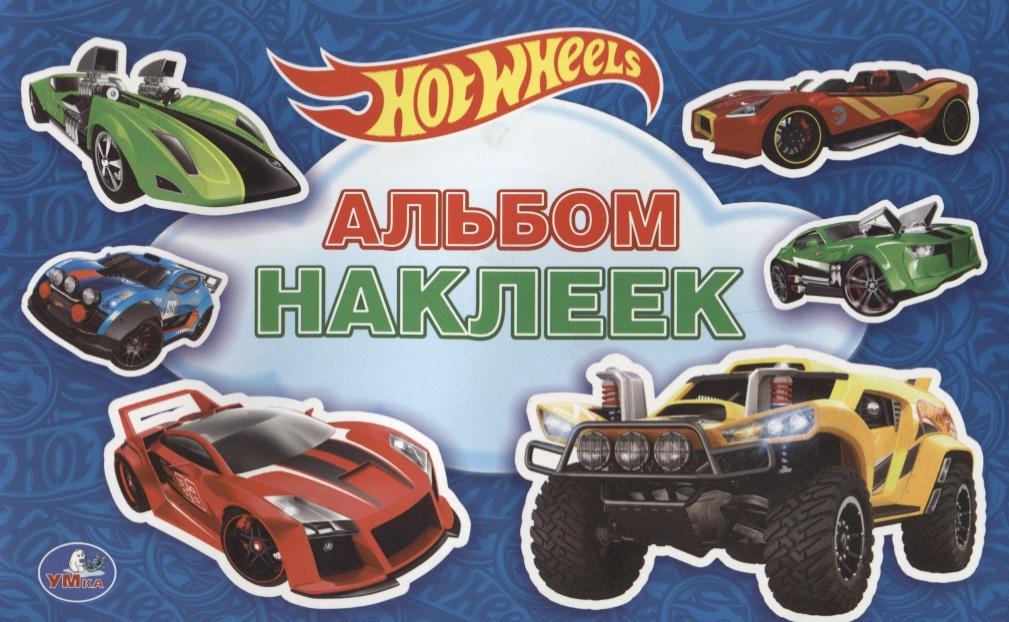 Козырь А. (ред.-сост.) Hot Wheels. Альбом наклеек сызранова в ред monster high альбом наклеек