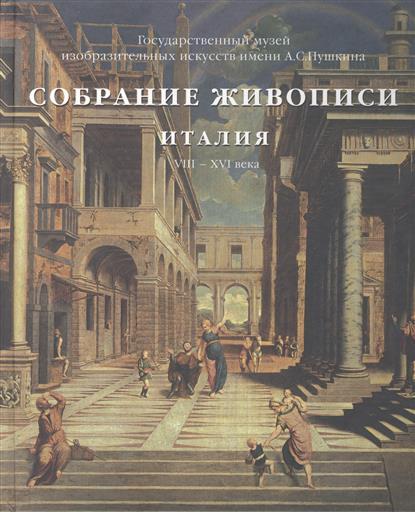 Собрание живописи. Италия VIII - XVI века (комплект из 2 книг)