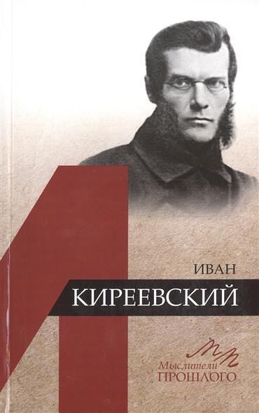 Ионайтис О. Иван Киреевский иван комлев ковыль
