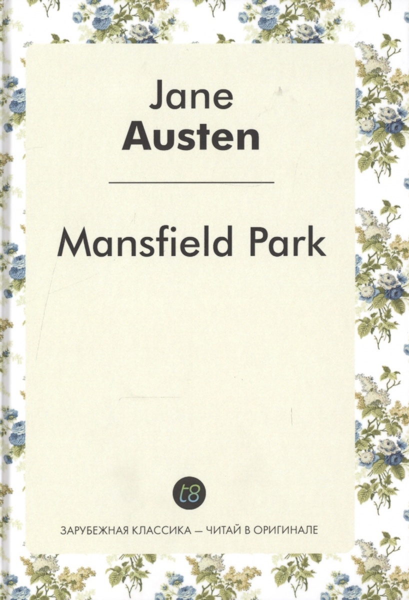Austen J. Mansfield Park. A Novel in English. 1814 = Мэнсфилд-Парк. Роман на английском языке. 1814 wells h the invisible man a novel in english 1897 человек невидимка роман на английском языке