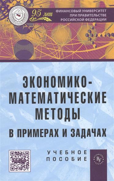 Гармаш А. (ред.) Экономико-математические методы в примерах и задачах. Учебное пособие