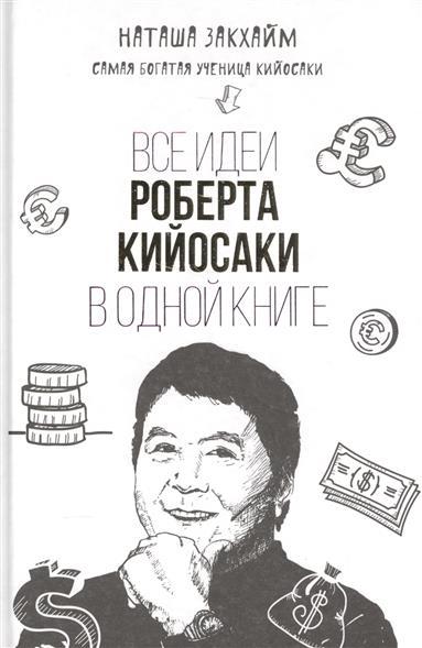 Закхайм Н. Все идеи Роберта Кийосаки в одной книге закхайм н все идеи роберта кийосаки в одной книге