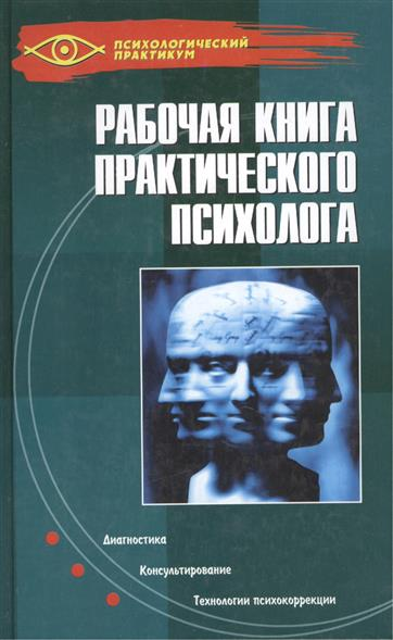 Рабочая книга практ. психолога