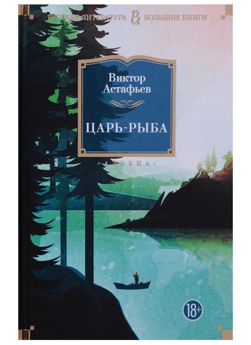 Астафьев В. Царь-рыба