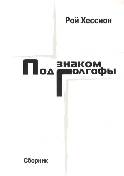Хессион Р. Под знаком Голгофы. Сборник