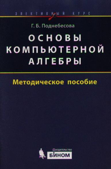 Основы компьютерной алгебры Метод. пос.