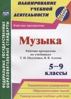 Музыка. 5-9 классы. Рабочие программы по учебникам Т.И. Науменко, В.В. Алеева