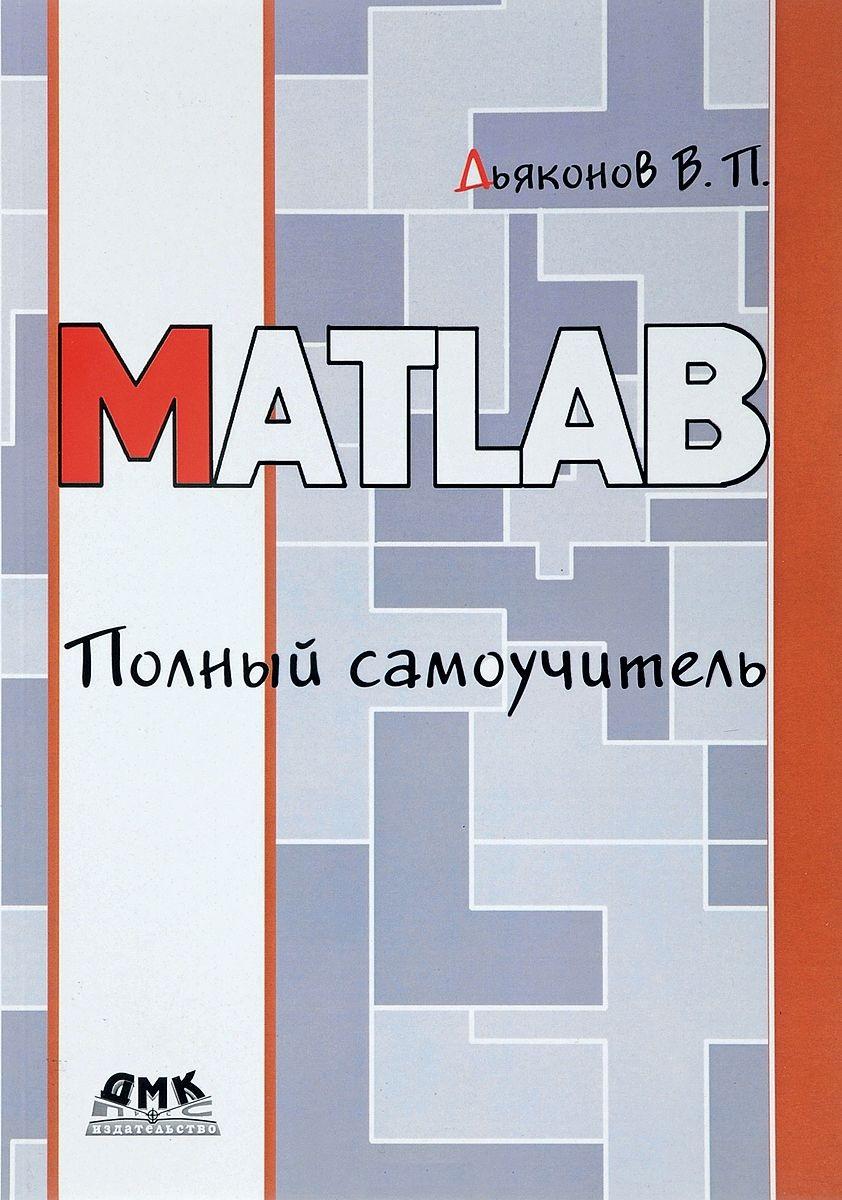 Дьяконов В. MATLAB. Полный самоучитель matlab