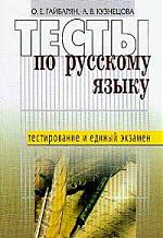 Тесты по рус. языку
