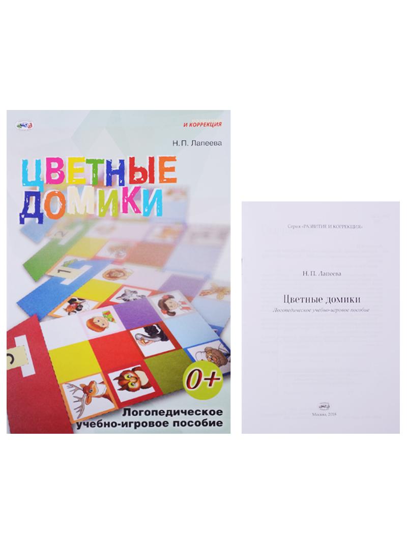 Цветные домики. Логопедическое учебно-игровое пособие