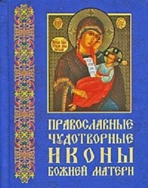 Православные чудотворные иконы Божией Матери Ч. 2