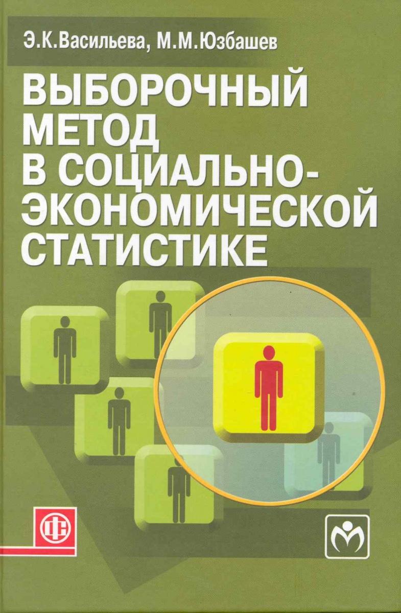 Васильева Э. Выборочный метод в социально-экономической статистике