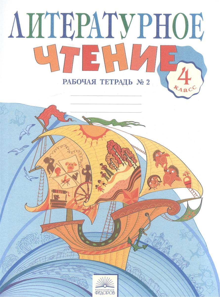Самыкина С. Литературное чтение. 4 класс. Рабочая тетрадь в 2-х частях. Рабочая тетрадь № 2