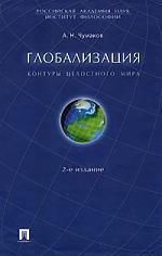 Глобализация Контуры целостного мира Монография