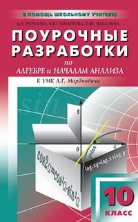 Поурочные разработки по алгебре и началам анализа к УМК А.Г. Мордковича и др. (М.: Мнемозина). 10 класс