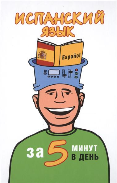 Испанский язык за 5 минут в день