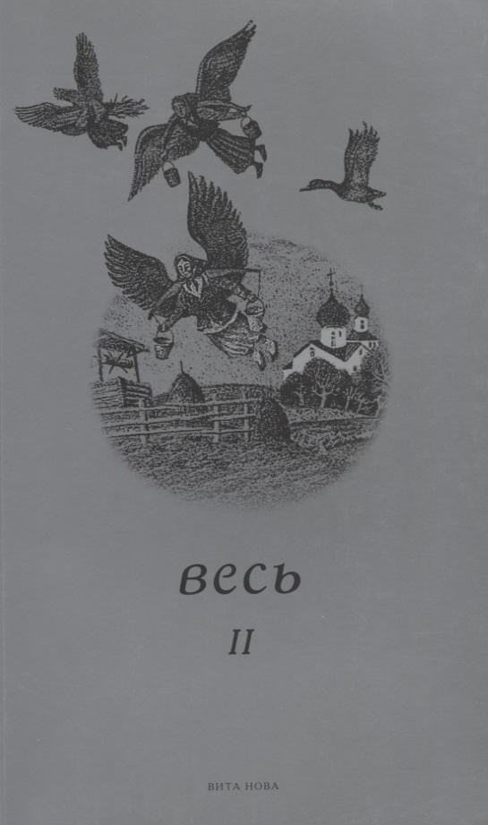 Анпилов А., Строцев Д., Ошуркова Е. (сост.) Весь II андрейкина ю колоскова е коробова а сост москва в фотографиях 1980 1990 е годы