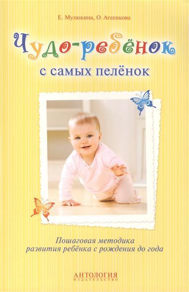 Мулюкина Е., Агеенкова О. Чудо-ребенок с самых пеленок. Пошаговая методика развития ребенка с рождения до года ISBN: 9785949622490 говорим с пеленок