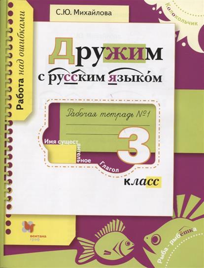 Дружим с русским языком. Рабочая тетрадь № 1 для учащихся 3 класса общеобразовательных организаций от Читай-город