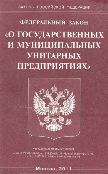 ФЗ О гос. и муниципальных унитарных предприятиях